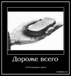 хлеб3