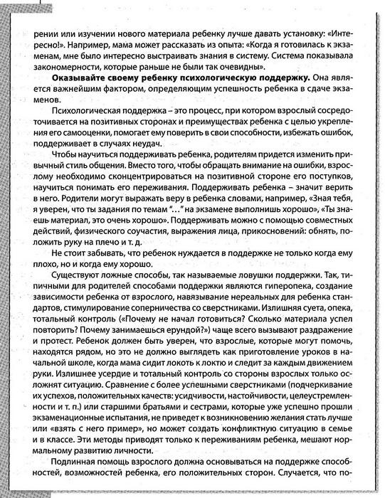 психология3