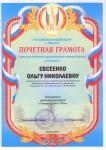 грамота_евсеенко_17