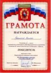 грамота_евсеенко_18