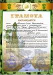 грамота_евсеенко_2
