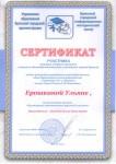грамота_евсеенко_23