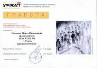 грамота_евсеенко_9