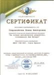 starovoytova_gramota3