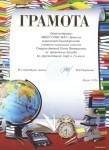 starovoytova_gramota7
