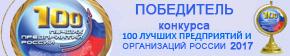 Победитель конкурса 100 лучших предприятий и организаций России